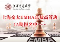 上海的mba培训机构怎么样