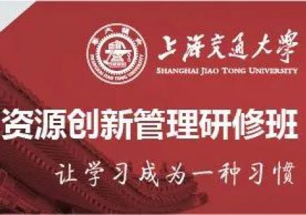 上海管理研修班