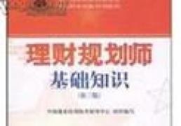 广西国家职业资格认证考试-南宁理财规划师培训