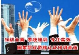南宁心理咨询师培训班