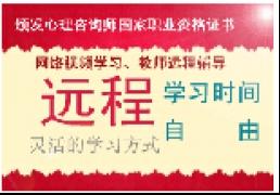 国家心理咨询师【二级远程班】