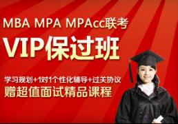 沈阳太奇MBA班辅导计划