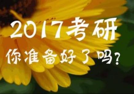 沈阳太奇考研集训班