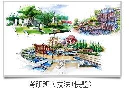 武汉景观设计考研手绘班