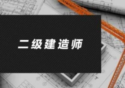 2018年沈阳二级建造师考试,沈阳二级建造师考试培训,沈阳二级建造报名条件