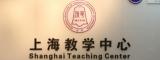 深圳清华研究院上海教学中心