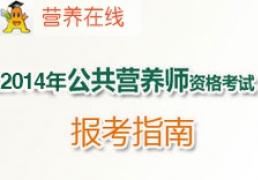 沈阳公共营养师报考条件