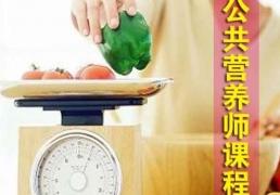 沈阳公共营养师精讲班
