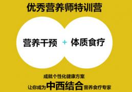 沈阳公共营养师网络课堂