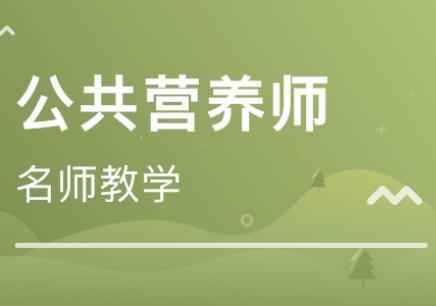 沈阳公共营养师考证几多钱,沈阳公共营养师周末班,沈阳公共营养师报名要求