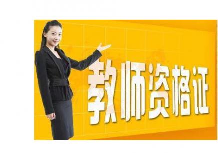 长沙小学教师资格证报考条件