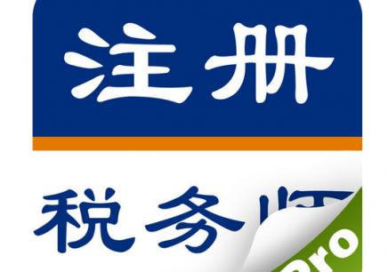 长沙注册税务师培训_注册税务师培训班_注册税务师培训学校