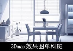 3Dmax效果图单科班