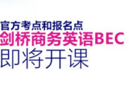 商务英语BEC课程