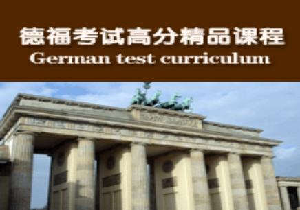 德语德福(TestDaF)考试考前强化班