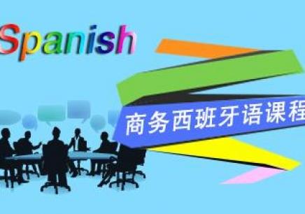贵阳西班牙语留学