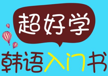 贵阳韩语培训学校哪里便宜