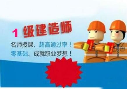 西安一级建造师辅导班