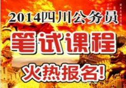 四川南充选调生辅导暑假学习