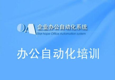 济南办公自动化培训