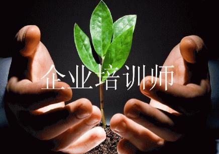 福州企业培训师考试