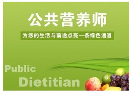 长沙公共营养师课程