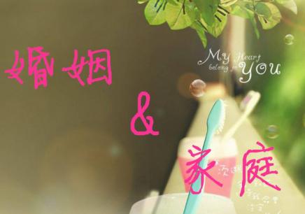 湖南婚姻家庭咨询师考试培训