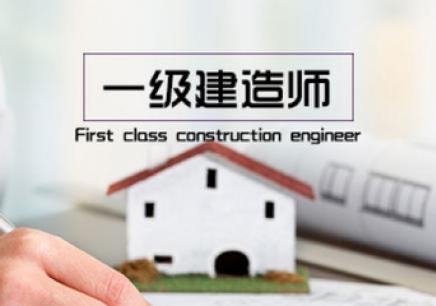 成都报考一级建造师培训