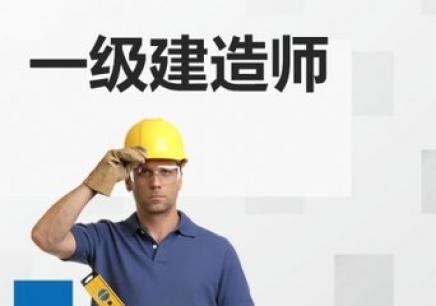 成都考一级建造师培训班