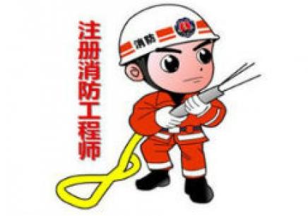 成都消防工程师报名