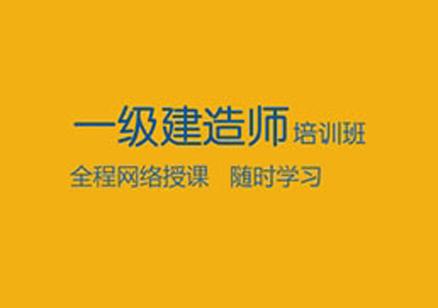 天津一级建造师考证班