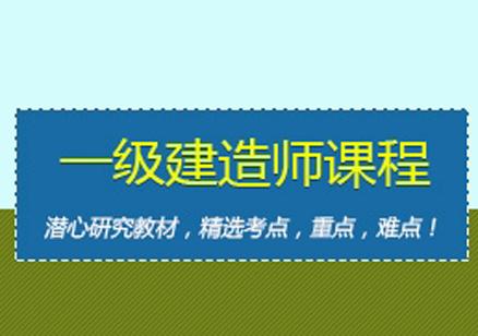 天津一级建造培训