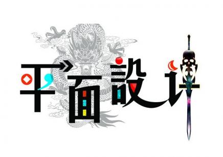 贵阳平面设计短期班_平面设计短期班图片