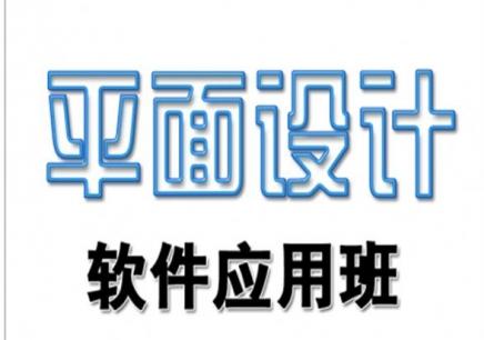 贵阳平面广告设计专业