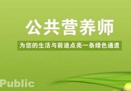 福州公共营养师培训