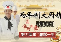 两年制大厨精英专业(技能加学历)