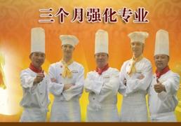 南宁烹饪短期培训班