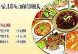 南宁厨师专业课程
