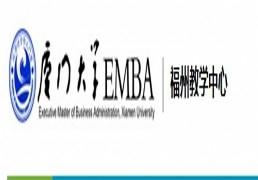 厦门大学EMBA福州班