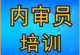 郑州环境管理体系内审员培训班