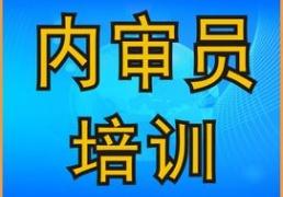 郑州国家注册审核员培 训课程