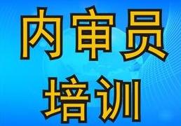郑州内审员培训班