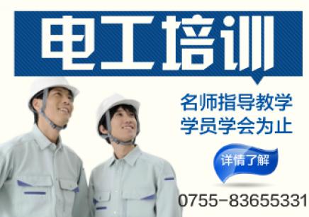 深圳电工技能进修班费用