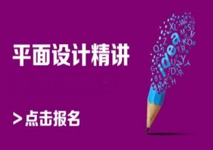 沈阳设计软件专业培训,沈阳平面设计师速成班,沈阳平面设计师学习班
