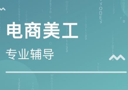 沈阳电商美工培训,沈阳AI入门学习,沈阳电商美工学习班
