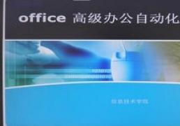 商务办公自动化