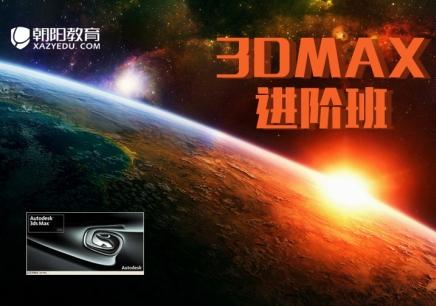 3DMAX零基础软件班