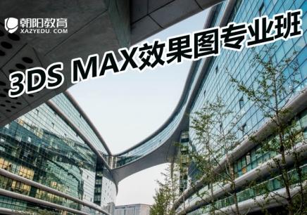 3DS MAX效果图专业班