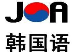 南宁韩语基础培训哪里好