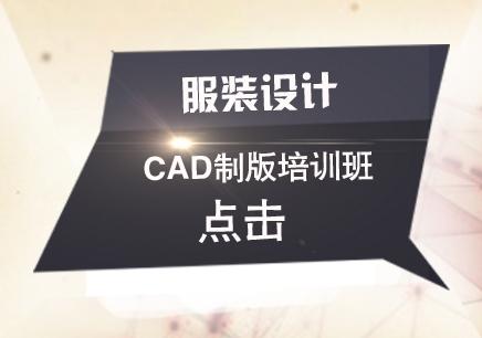服装CAD专业培训